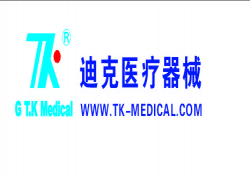 广州迪克医疗器械有限公司